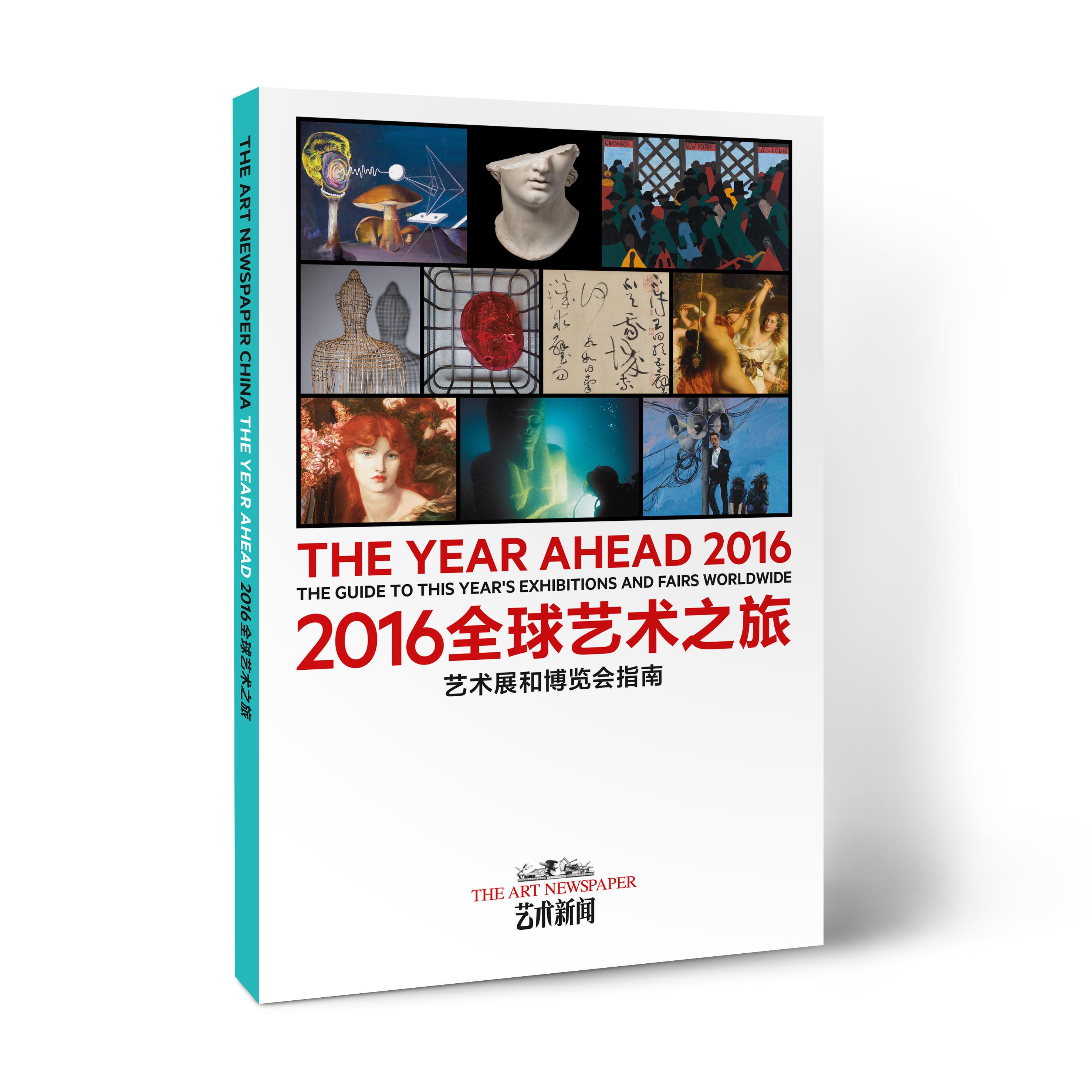 2016 year aheadA__I_a_E_e_-2 (1)