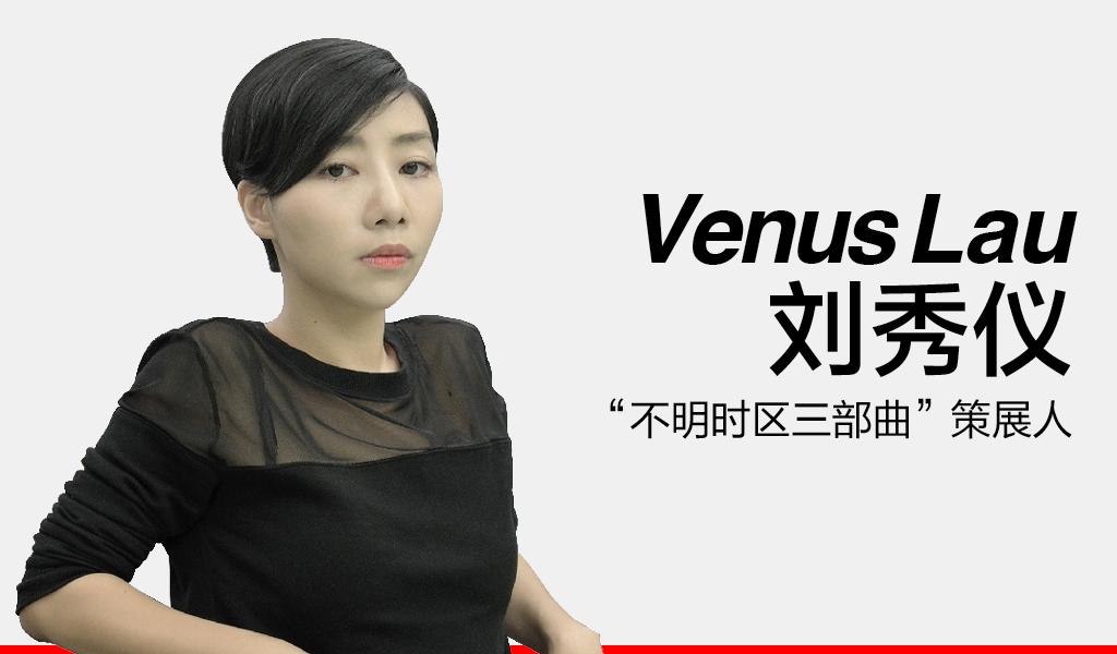 Venus Lau