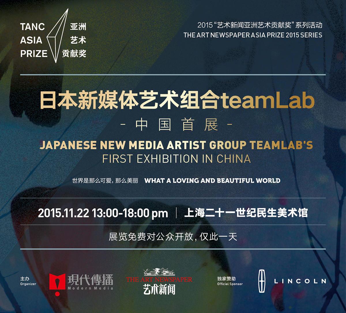 6-teamLab-poster