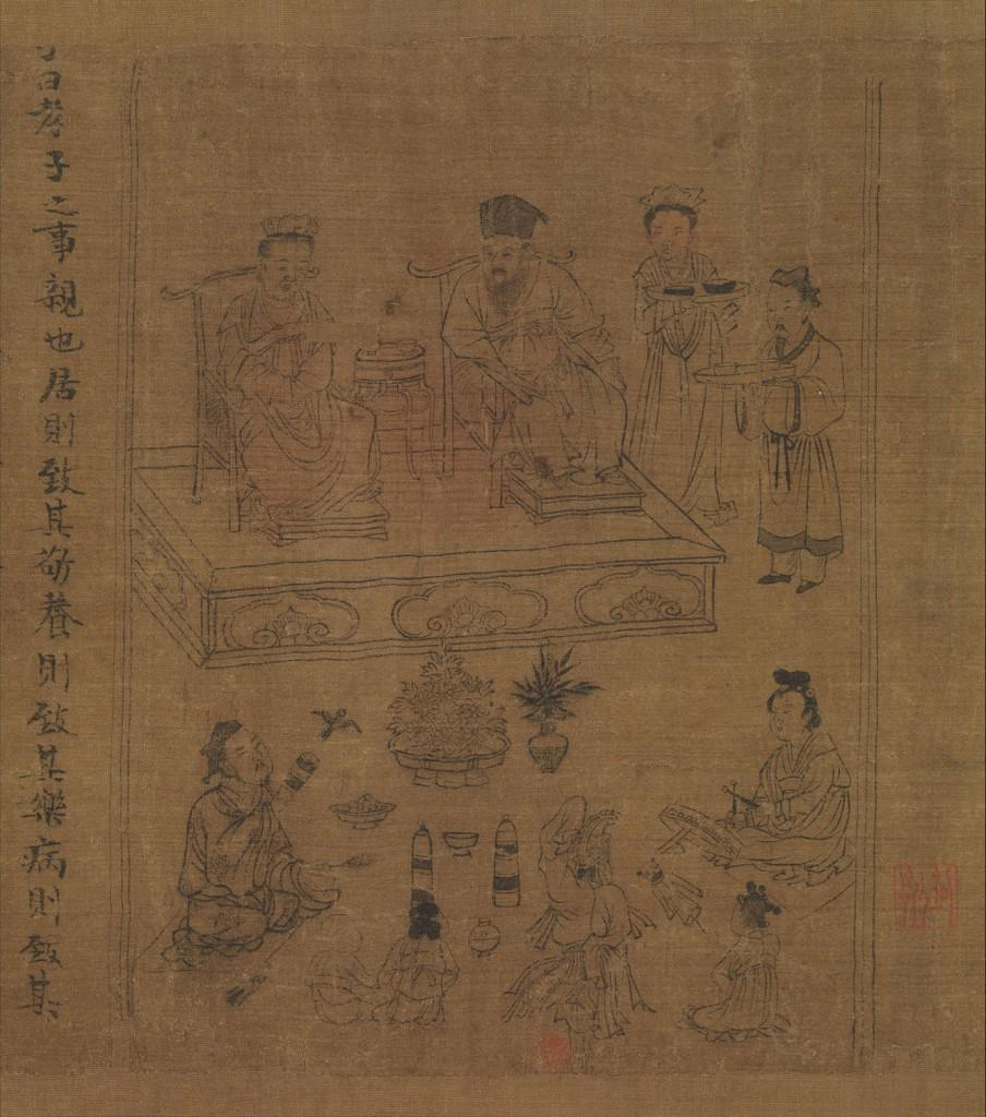 7. The Classic of Filial Piety without border
