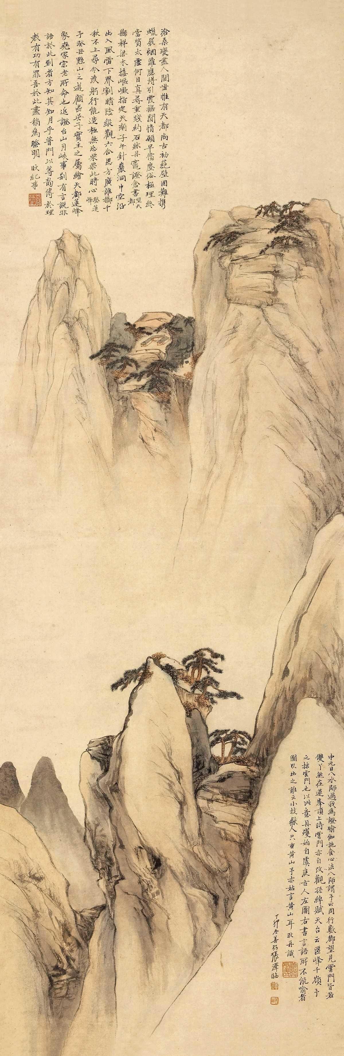 黄山图-张善孖-159x54cm-1927