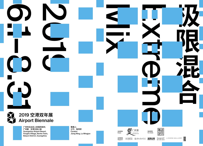 """""""极限混合""""-2019空港双年展 海报横"""