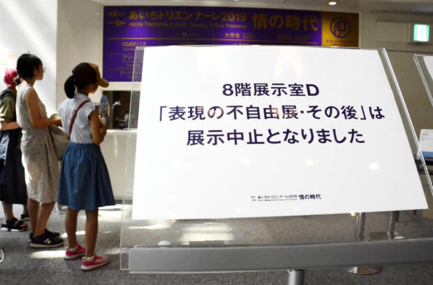 「あいちトリエンナーレ2019」のチケット売り場に掲示された、企画「表現の不自由展・その後」の中止を知らせる案内=4日午後、名古屋市の愛知芸術文化センター